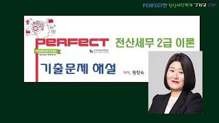 91회 전산세무 2급 기출문제 이론_Perfect 전산…