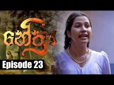 Nethra - නේත්රා Episode 23 | 19 - 04 - 2018 | SIYATHA TV