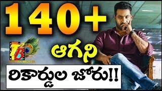 140+...ఆగని రికార్డుల జోరు! || Aravindha Sametha 140 Plus IN 8 Days || Aravindha Sametha@140Cr