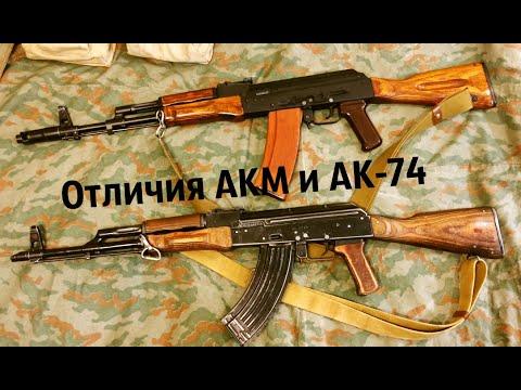 Отличия АКМ и АК-74