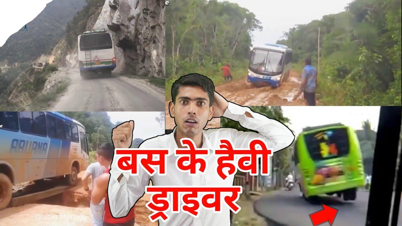 बस के हैवी ड्राइवर । Tum To bade Highway driver Ho । Indian bus driver || Vinay Kumar ||