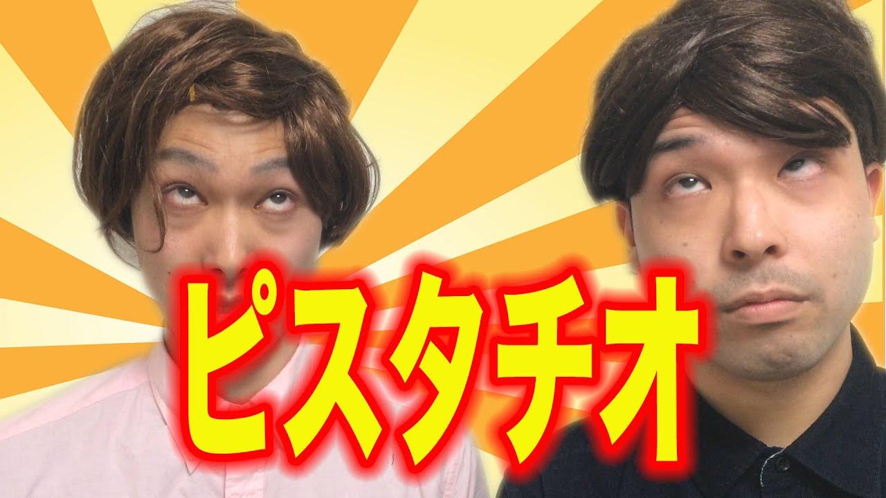 【お笑い】ピスタチオ完コピやってみた!