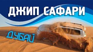 Джип-сафари в пустыне Дубая – одна из самых популярных экскурсий в ОАЭ.