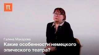 Театр Бертольта Брехта - Галина Макарова