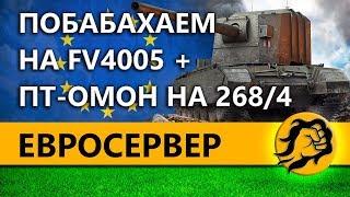 ЕВРОСЕРВЕР. ПОБАБАХАЕМ на FV4005 + ПТ-ОМОН на 268/4