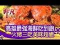 【非凡大探索】聚餐嚐美味 - 高雄最強海鮮吃到飽【1074-6集】