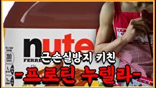Healthy Nutella Jam / 다이어트 누텔라