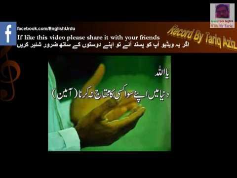 ALLAH Apney Siwa Kisi Ka Mohtaj Na Karey Urdu Short Story With Pray Dua