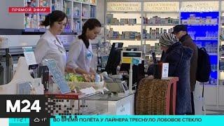 "Продажи противовирусного препарата ""Арбидол"" и его аналогов выросли в 4,5 раза - Москва 24"