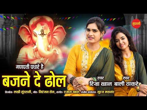 Ganpati Padhare Hai Bajane De Dhol !! Riza Khan - Bali Thakare !! Ganesh Chaturthi Special Song 2021
