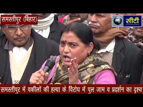 Samastipur: में वकीलों की हत्या विरुद्ध वकील संध ने किया बंद व प्रदर्शन