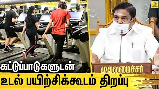TN Government | Latest Tamil News