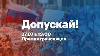 Митинг за допуск на выборы независимых кандидатов. Прямой эфир. 27.07