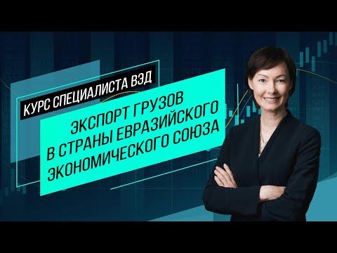 Экспорт в страны Евразийского экономического союза. Все особенности и нюансы. Семинар М. Вакуленко