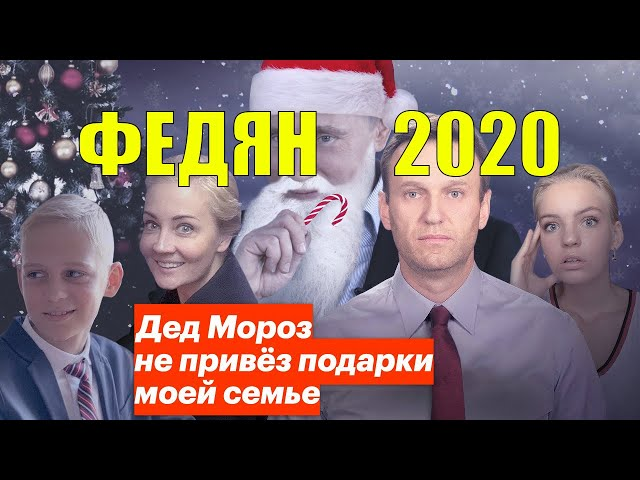 Федян обзор на 2020 | пiдкаст#2