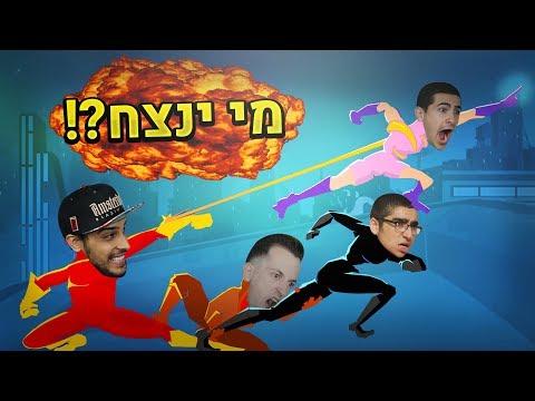 מי יהיה היוטיובר המהיר ביותר ?!