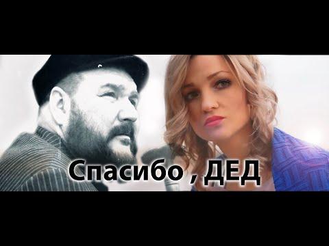 "Анастасия Бубнова (Nastysha) - ""Спасибо, ДЕД !"" / (official Music Video) / клип 2019"