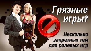 Ролевые игры: запретные и грязные темы