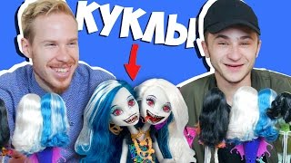 Russian BLOGGERS REACT ON MONSTER HIGH dolls