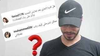 اجابات اسئله المتابعين تمارين / تغذيه / حرق دهون البطن / تضخيم العضلات