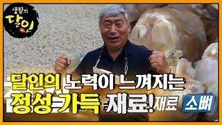 제주 곰탕의 주재료 찹쌀과 소뼈!ㅣ생활의 달인(A Master Of Living)ㅣSBS Story