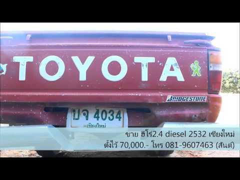 ขายรถมือสอง โตโยต้า hero diesel ปี32 ภาคเหนือ เชียงใหม่