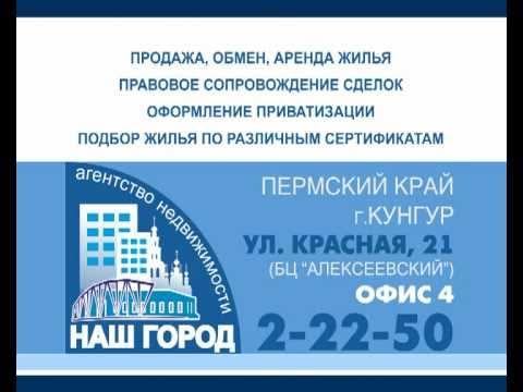 Агентство недвижимости Наш Город в Кунгуре.avi