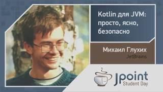 Михаил Глухих — Kotlin для JVM: просто, ясно, безопасно