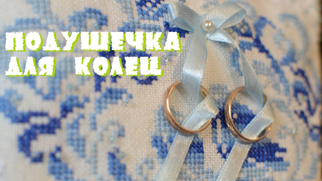 Вышивка крестом руки с кольцами