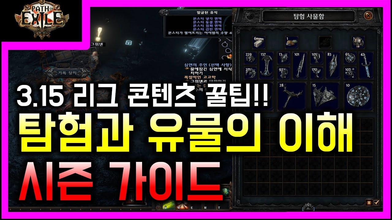 패스 오브 엑자일 3 15 탐험과 유물의 이해 그리고 꿀팁!!