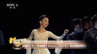 阔别舞台十年! 佟丽娅《在远方,在这里》展现新疆多民族舞蹈【中国电影报道 | 20191111】
