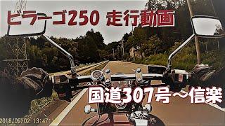 ビラーゴ250 走行動画 信楽駅へ YAMAHA XV250