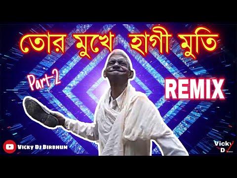 তোর মুখে হাগী মুতি    Part-2    Funny Remix    funny dialogue dj song    Bangla Funny Video