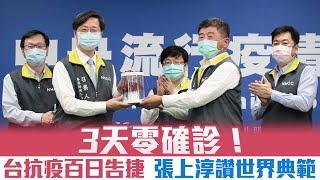 連三天零確診!鋼鐵抗疫團隊100天精準守住台灣 全球追責中共!美索賠金額將超德 非洲也開首槍 晚間8點新聞【2020年4月28日】 新唐人亞太電視