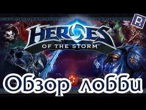 видео: Обзор лобби. heroes of the storm (hots)