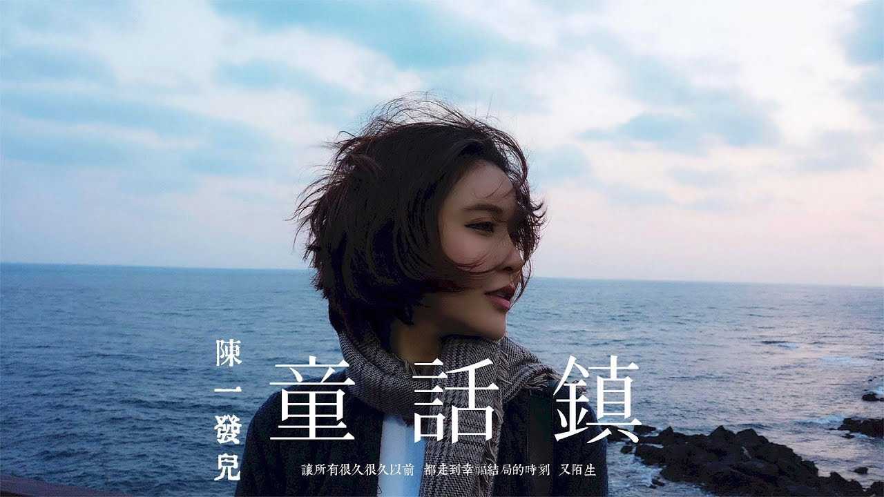 【HD】陳一發兒 - 童話鎮 [歌詞字幕][完整高清音質] Chen Yifa - Fairy Town