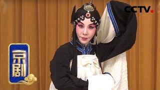 《中国京剧像音像集萃》 20190921 京剧《审头刺汤》| CCTV戏曲