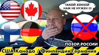 ПОЗОР России США Канада Финляндия Германия ЧМ 2021 по хоккею Прогноз на полуфиналы