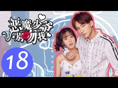 【ENG SUB】《恶魔少爷别吻我第一季 Master Devil Do Not Kiss Me S1》EP18——主演:李宏毅、邢菲、符龙飞、晓凡