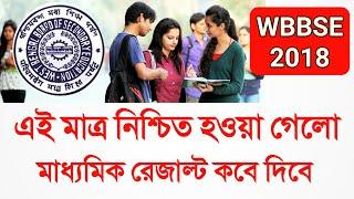 Madhyamik Result 2018 date   Madhyamik Result Final date   WBBSE RESULT 2018