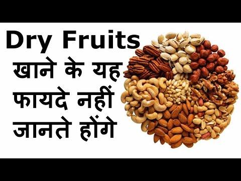 Dry Fruits खाने के यह फायदे नहीं जानते होंगे आप - Health Benefits of Dry Fruits For heart