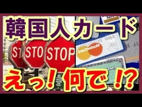 【韓国崩壊】終わったな…! 韓国で全てのクレジットカードがストップキタ (°∀°) !!!⇒ 韓国人「日本助けてニダ!」⇒ 日本「えっ!何で!?」『海外の反応』