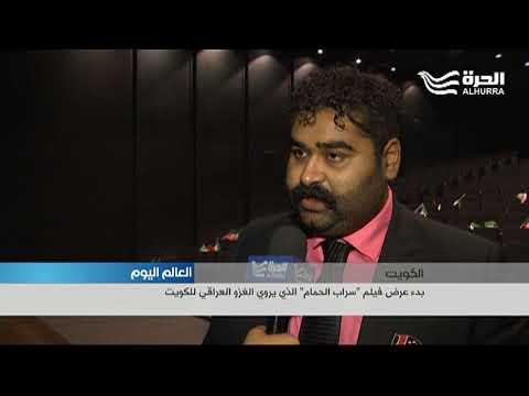 بدء عرض فيلم -سراب الحمام- الذي يروي قصة الغزو العراقي للكويت  - 18:23-2018 / 2 / 22