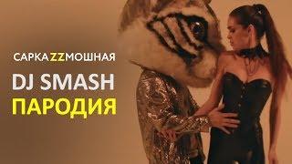 DJ SMASH ПАРОДИЯ