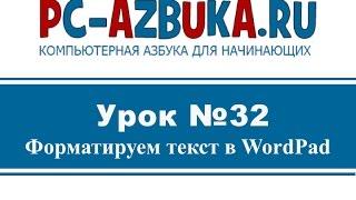 Урок #32. Форматирование текста в WordPad