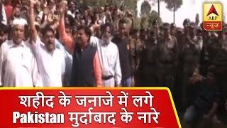 फटाफट: शहीद के जनाजे में लगे पाकिस्तान मुर्दाबाद के नारे | ABP News Hindi