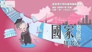 Publication Date: 2018-09-12 | Video Title: 【國家發展知多少】香港青年到內地發展的機會 - 顏寶鈴女士