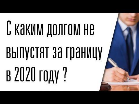 С какой суммой долга не выпустят за границу в 2020 году
