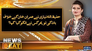 Hafeezullah Niazi Ne Imran Khan Ke Khilaaf Bat Ki Tou Phir Kisne Unko Kia Kaha?  | SAMAA TV | Paras