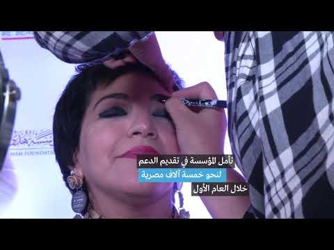 كن جميلا.. مبادرة لدعم مريضات السرطان في مصر  - 10:55-2018 / 11 / 19